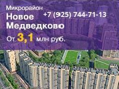 Квартиры в микрорайоне «Новое Медведково» от 3,48 млн. руб. в 5 километрах от Москвы