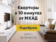 Квартиры в 10 минутах от МКАД